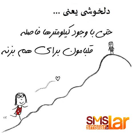 Image result for ‫عکس نوشته عاشقانه برای شب یلدا‬‎