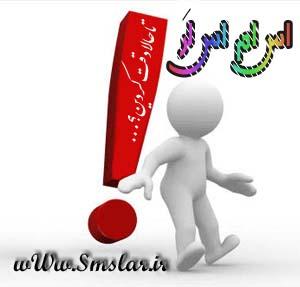 aya midanid 92.02.20 تا حالا دقت کردین خرداد ۹۲