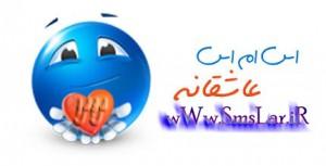 اس ام اس جدید , اس ام اس جدید عاشقانه , اس ام اس عاشقانه خرداد92