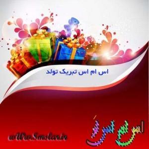 sms tabrik tavalod , اس ام اس عاشقانه تبریک تولد , تبریک تولد خرداد