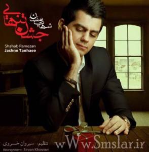 شهاب رمضان , کد آهنگ پیشواز ایرانسل جشن تنهایی , کد آهنگ پیشواز آۀبوم جشن تنهایی شهاب رمضان , زیباترین آهنگ پیشواز تیر 92