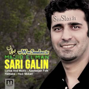 آهنگ بسیار شاد آذربایجانی مجید ائلمان به نام ساری گلین,دانلود آهنگ آذری شاد مجید ایلمان بنام ساری گلین,آهنگ آذری , آهنگ فوق العاده شاد آذربایجانی,آهنگ ترکی