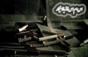 اس ام اس فاز بالا سیگار , نوشته های دپرسی خسته , اس ام اس سنگنین سیگار,اس ام اس باحال سیگار,نوشته های دپرسی سیگار