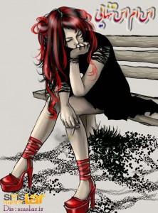 اس ام اس تنهایی - نوشته های بغض و گریه تنهایی , اس ام اس تنهایی مهر 92,نوشته های احساساتی تنهای,اس ام اس عاشقانه تنهایی,مهر 92 , شهریور