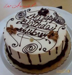 اس ام اس تبریک تولد , پیامک تبریک تولد, تبریک تولد عاشقانه, اس ام اس عاشقانه تبریک تولد