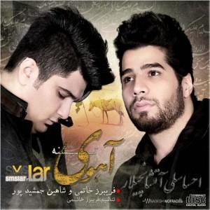 دانلود آلبوم جدید فریبرز خاتمی و شاهین جمشیدپور