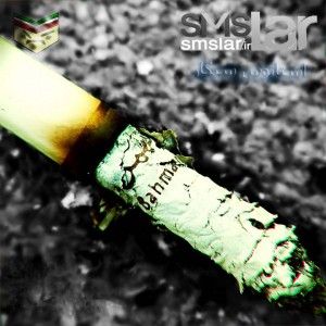 اس ام اس سنگین سیگار پاییز
