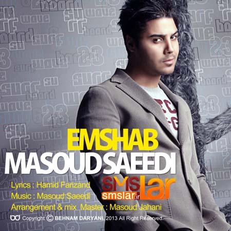 دانلود آهنگ جدید مسعود سعیدی بنام امشب