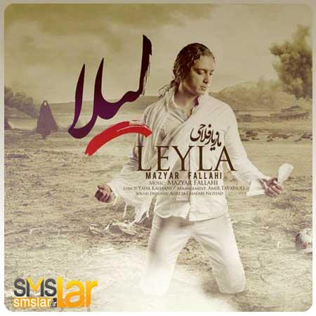 کد آهنگ پیشواز ایرانسل لیلا مازیار فلاحی