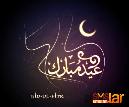 اس ام اس جدید تبریک عید فطر - sms جدید تبریک عید فطر