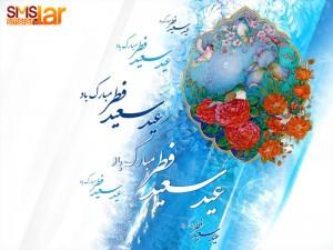 تصاویر و کارت پستال های زیبا و با کیفیت عید فطر 93