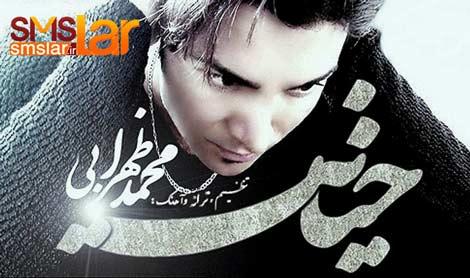 دانلود آلبوم جدید محمد ظهرابی بنام خیانت - دانلود فول آلبوم محمد ظهرابی