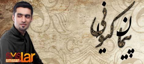 پیمان کیوانی - دانلود آلبوم تحریم پیمان کیوانی - فول آلبوم پیمان کیوانی