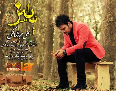 آهنگ جدید علی عبدالمالکی بنام پاییز