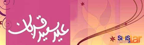 اشعار تبریک عید قربان - شعر تبریک عید قربان93