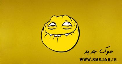 جوک های خنده دار خاک برسری بالای 18 سال زناشویی