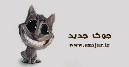 جوک های ایرانی خیلی خنده دار +18 در حد مرگ