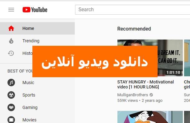 روش دانلود ویدیو یوتیوب