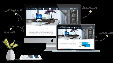 شرکت طراحی سایت در کرج | طراحی سایت فروشگاهی