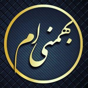 تبریک تولد بهمن ماه