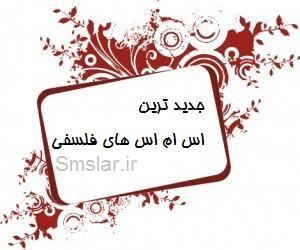 falsafi-sms91.12.16